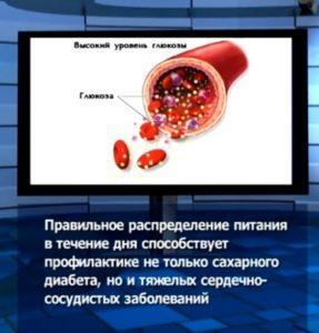 Таблица про диабет